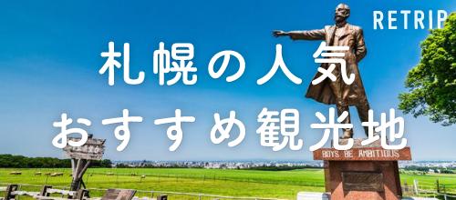 札幌の人気おすすめ観光地